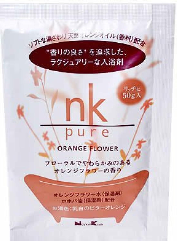 呪いハング感度nk pure 入浴剤 オレンジフラワー 50g