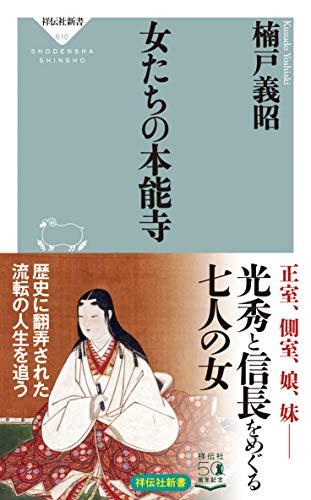 女たちの本能寺 (祥伝社新書)
