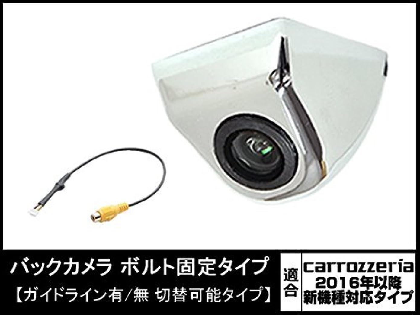 ホップじゃがいも男らしさAVIC-CE901VE 対応 高画質 バックカメラ ボルト固定タイプ シルバー CMOS 車載用 広角170°超高精細 CMOS センサー