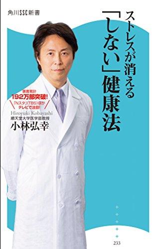 ストレスが消える「しない」健康法 (角川SSC新書)