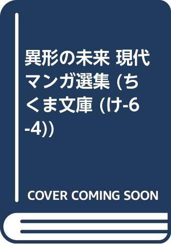 [画像:異形の未来 現代マンガ選集 (ちくま文庫 (け-6-4))]