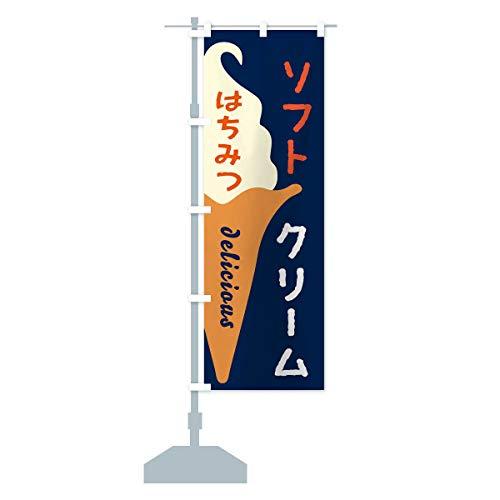はちみつソフトクリーム のぼり旗 サイズ選べます(コンパクト45x150cm 左チチ)