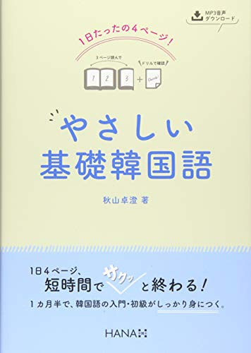HANA『1日たったの4ページ! やさしい基礎韓国語』