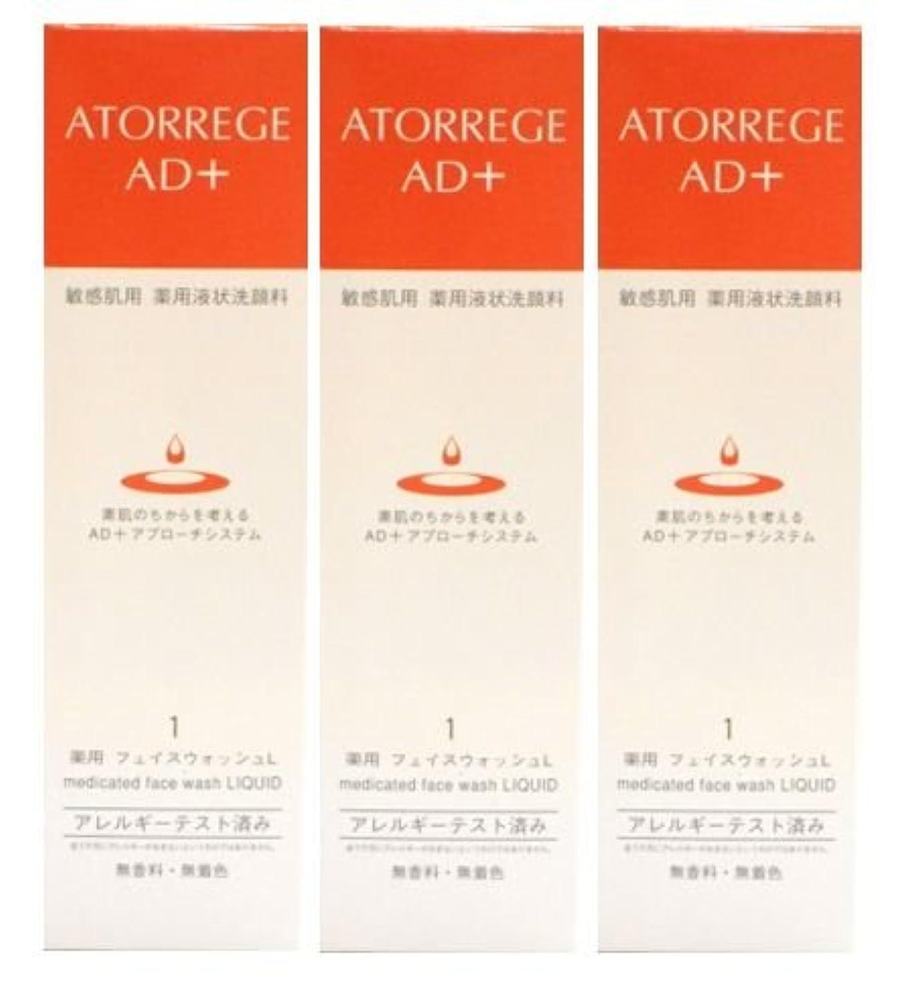 乳白色高さキモい(アンズコーポレーション)アトレージュAD+フェイスウォッシュL 150ml(医薬部外品)(お買い得3個セット)