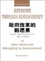 政府改革的新愿景(国家治理与政府改革译丛)