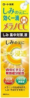 メラノCC 薬用しみ集中対策液 20mL