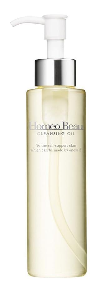 に沿って免疫ミュートホメオバウ(Homeo Beau) クレンジングオイル 198mL