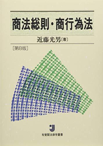 商法総則・商行為法 第8版 (有斐閣法律学叢書)