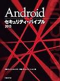 Androidセキュリティ・バイブル 2013