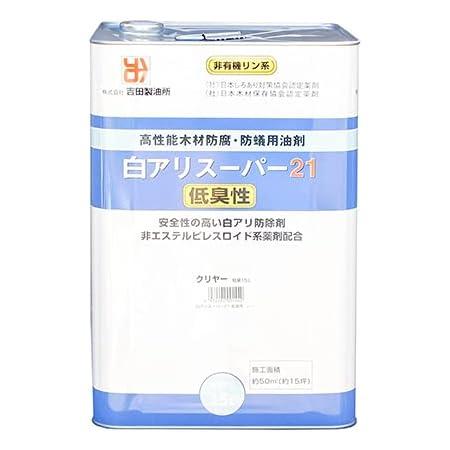 白アリスーパー21 低臭性 15L 無着色クリアータイプ 高性能木材防腐・防蟻用油剤