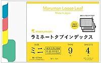 マルマン ルーズリーフ ラミネートタブインデックス4山 ミニ B7E LT7004 【× 2 冊 】