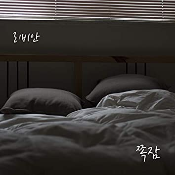 쪽잠 (Sleepless night)