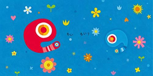 もいもいボードブック(特典:オリジナルスマホ待ち受け画像データ配信)(あかちゃん学絵本)0~2歳児向け絵本