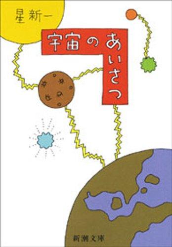 宇宙のあいさつ(新潮文庫)