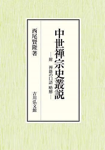 中世禅宗史叢説: 附 禅籍の口語 略解の詳細を見る
