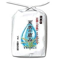 【新米・当日精米】令和2年米 お米 2kg コシヒカリ 京都府 丹後産 天水の恵み 一等米
