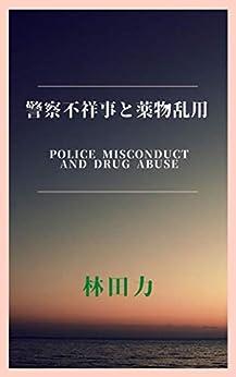 [林田力]の警察不祥事と薬物乱用