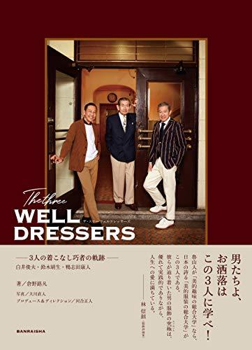 The three WELL DRESSERS 白井俊夫・鈴木晴生・鴨志田康人――3人の着こなし巧者の軌跡