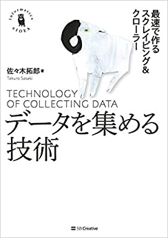 [佐々木 拓郎]のデータを集める技術 (Informatics &IDEA)