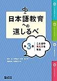 日本語教育への道しるべ 第3巻 ことばの教え方を知る