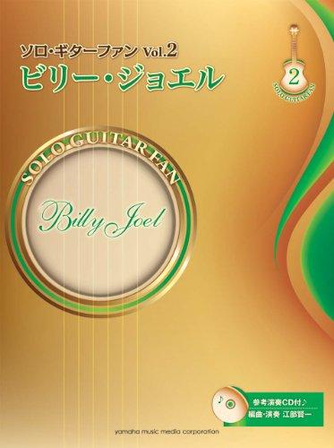ソロ・ギターファン Vol.2 ビリー・ジョエル 【参考演奏CD付】