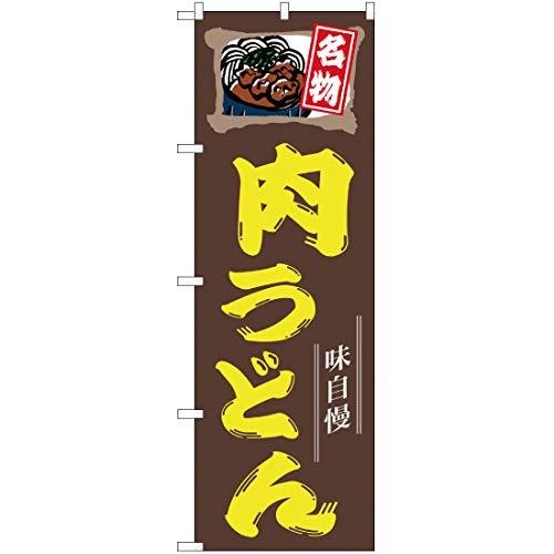 のぼり 肉うどん 茶 名物 味自慢 YN-504 のぼり 看板 ポスター タペストリー 集客 [並行輸入品]