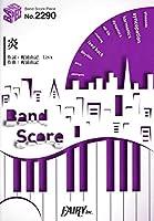 バンドスコアピースBP2290 炎 LiSA 劇場版鬼滅の刃無限列車編 主題歌 日本語 楽譜