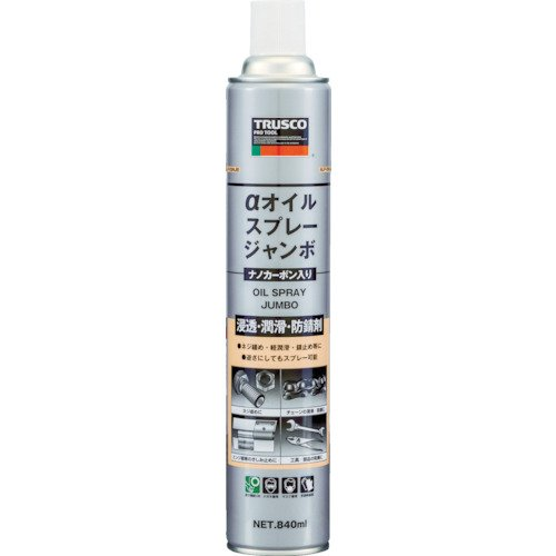 TRUSCO(トラスコ) αオイルスプレー ナノカーボン入 ジャンボ 840ml ALP-OSN-JB