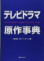 テレビドラマ原作事典
