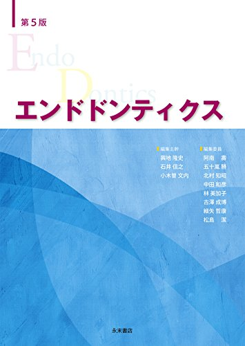 エンドドンティクス 第5版