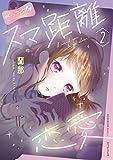 スマ距離恋愛 ベツフレプチ(2) (別冊フレンドコミックス)