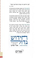 Great Chidush: Insights into the Thought of Rabbi Oury Cherki
