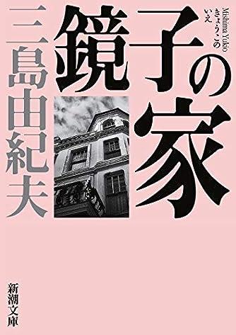 鏡子の家 (新潮文庫 み 3-6)