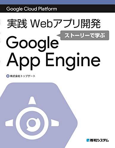 [株式会社トップゲート]のGoogle Cloud Platform 実践Webアプリ開発 ストーリーで学ぶGoogle App Engine