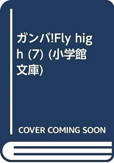 ガンバ!Fly high (7) (小学館文庫)