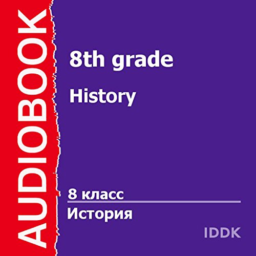 History for 8th Grade [Russian Edition] audiobook cover art