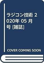 ラジコン技術 2020年 05 月号 [雑誌]