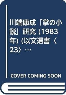 川端康成「掌の小説」研究 (1983年) (以文選書〈23〉)