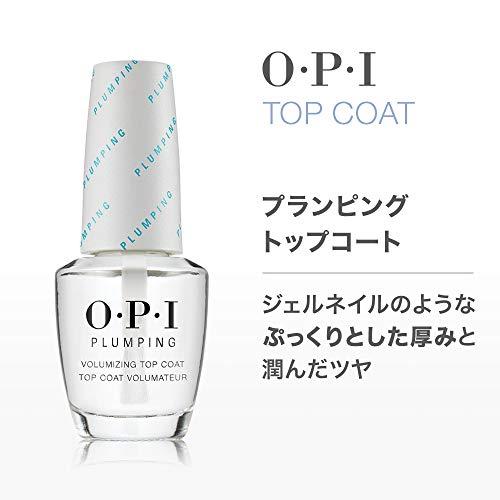 OPI(オーピーアイ)トップコートネイル光沢ジェル風サロンネイル(プランピングトップコート)単品15ミリリットル(x1)