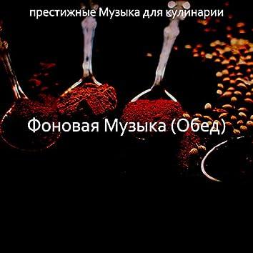 Фоновая Музыка (Обед)