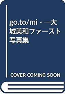 go.to/mi‐―大城美和ファースト写真集