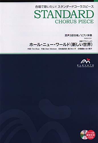 EMG3-0151 合唱スタンダード 混声3部合唱/ピアノ伴奏 ホールニューワールド(新しい世界) (合唱で歌いたい!スタンダードコーラスピース)