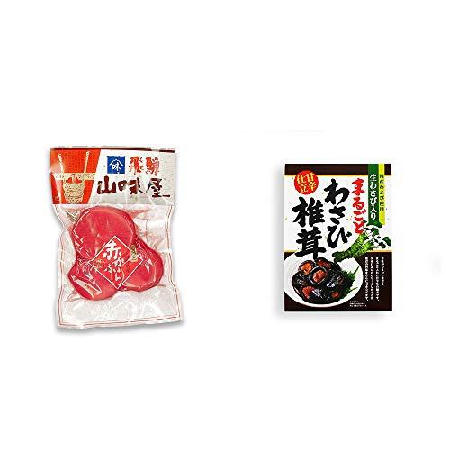 [2点セット] 飛騨山味屋 赤かぶら【大】(230g)[赤かぶ漬け]・まるごとわさび椎茸(200g)