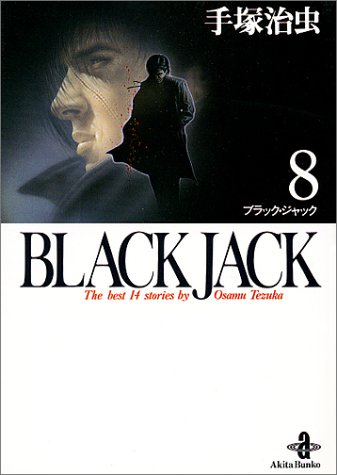 Black Jack―The best 14stories by Osamu Tezuka (8) (秋田文庫)の詳細を見る