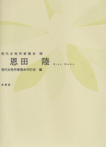 恩田陸 (現代女性作家読本)