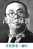 古川ロッパ(緑波) 作品全集