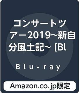 【Amazon.co.jp限定】コンサートツアー2019~新自分風土記~ [Blu-ray] (Amazon.co.jp限定特典 : ビジュアルシート 付)...