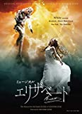 DVD ミュージカル エリザベート White version