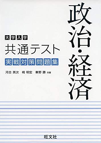 大学入学共通テスト 政治・経済 実戦対策問題集の詳細を見る