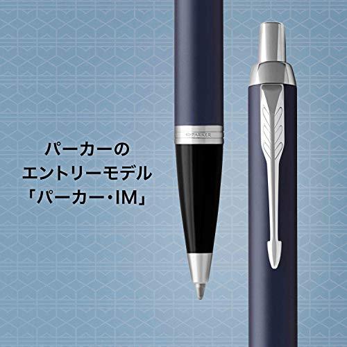 PARKER『IMボールペン』